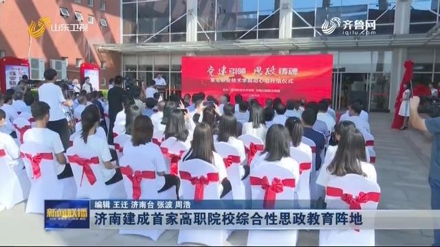 济南建成首家高职院校综合性思政教育阵地