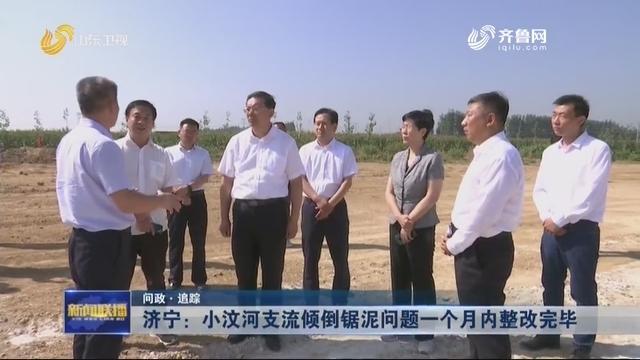 【问政·追踪】济宁:小汶河支流倾倒锯泥问题一个月内整改完毕