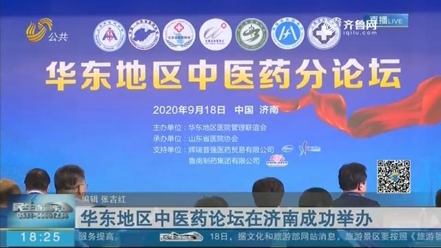 华东地区中医药论坛在济南成功举办