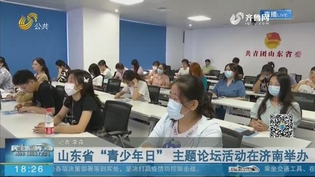 """山东省""""青少年日""""主题论坛活动在济南举办"""