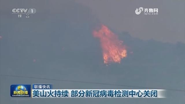 【联播快讯】美山火持续 部分新冠病毒检测中心关闭
