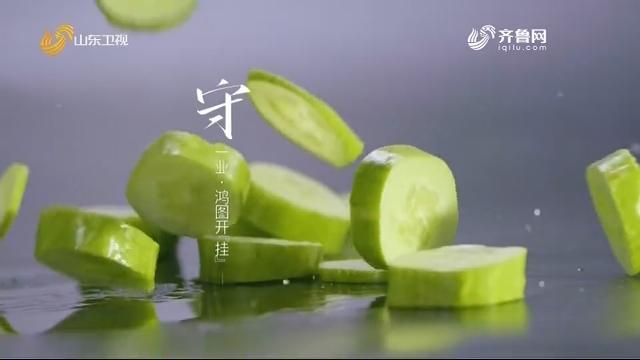 20200919《家乡好物》:白玉黄瓜 甜脆爽口