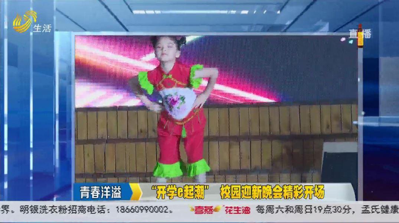 """青春洋溢:""""开学e起潮"""" 校园迎新晚会精彩开场"""