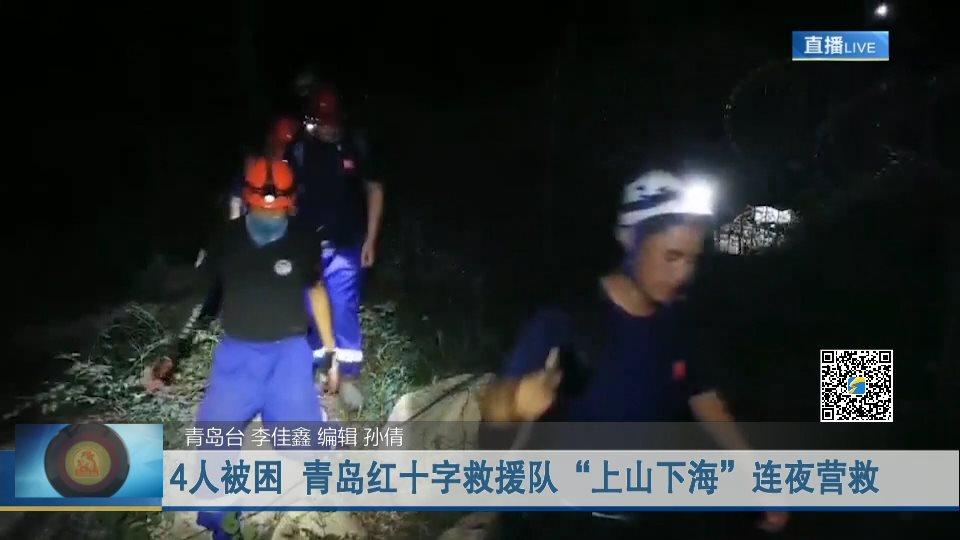 """4人被困 青岛红十字救援队""""上山下海""""连夜营救 """