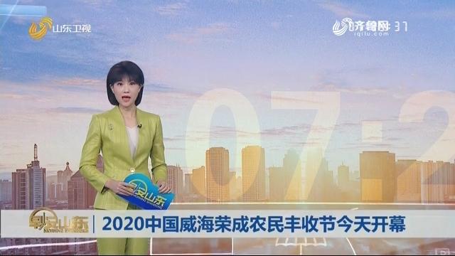 2020中国威海荣成农民丰收节今天开幕