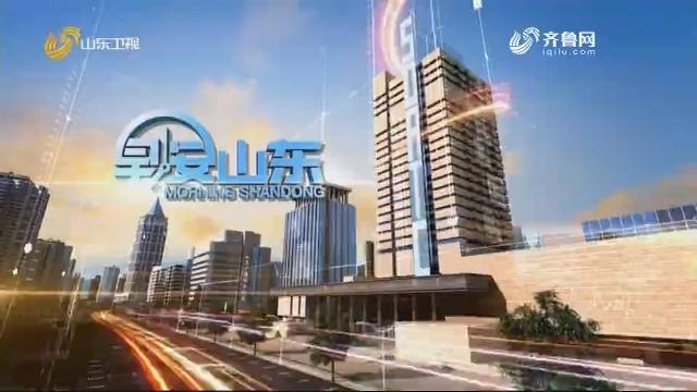2020年09月20日早安山东完整版