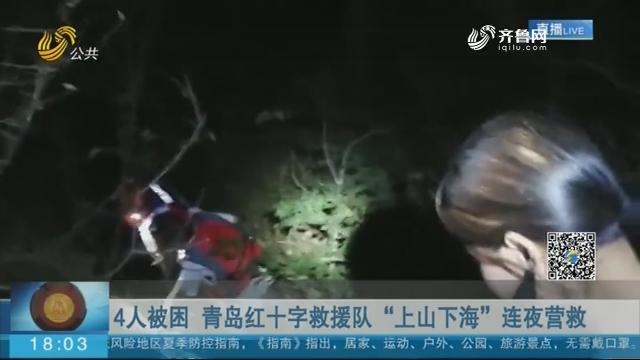 """4人被困 青岛红十字救援队""""上山下海""""连夜营救"""