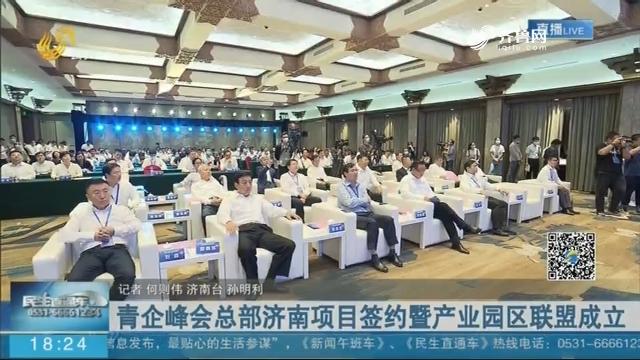 青企峰会总部济南项目签约暨产业园区联盟成立