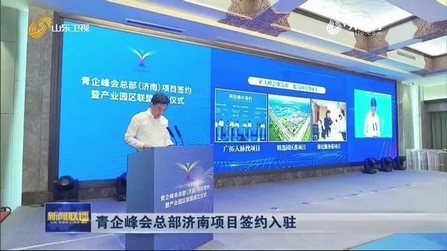 青企峰会总部济南项目签约入驻