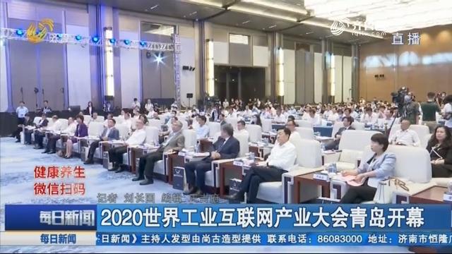 2020世界工业互联网产业大会青岛开幕