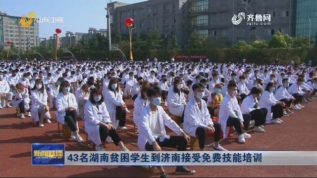43名湖南贫困学生到济南接受免费技能培训