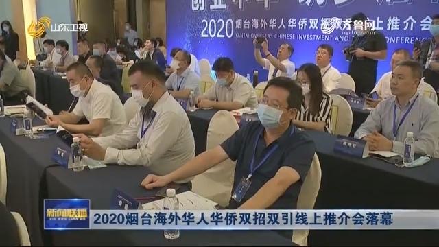 2020烟台海外华人华侨双招双引线上推介会落幕
