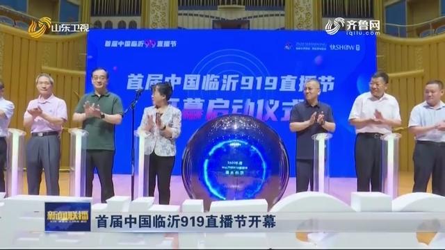 首届中国临沂919直播节开幕