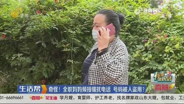 【有事您说话】奇怪!全职妈妈频接骚扰电话 号码被人盗用?