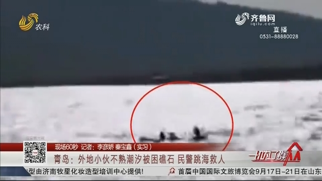 【现场60秒】青岛:外地小伙不熟潮汐被困礁石 民警跳海救人