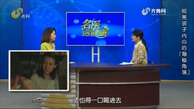 """20200920《名医话健康》:名医杨楹——照亮孩子内心的""""隐秘角落"""""""