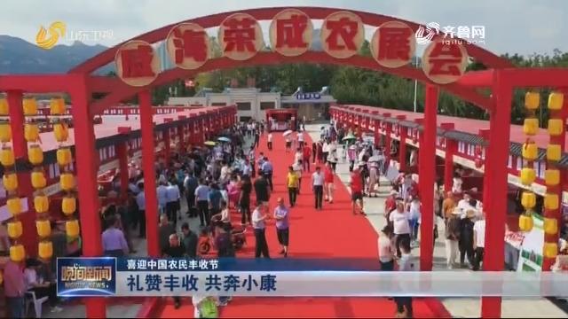 【喜迎中国农民丰收节】礼赞丰收 共奔小康
