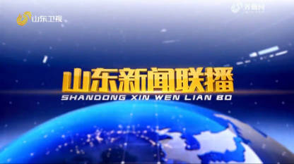 2020年09月20日山东新闻联播完整版