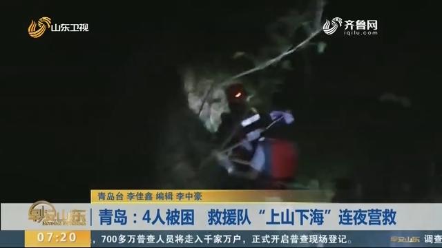 """青岛:4人被困 救援队""""上山下海""""连夜营救"""
