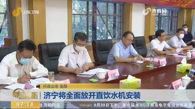 【问政山东 追踪】济宁将全面放开直饮水机安装