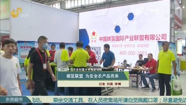 【第三届中国农业创富大会精彩回眸】碳氢联盟 为安全农产品而来