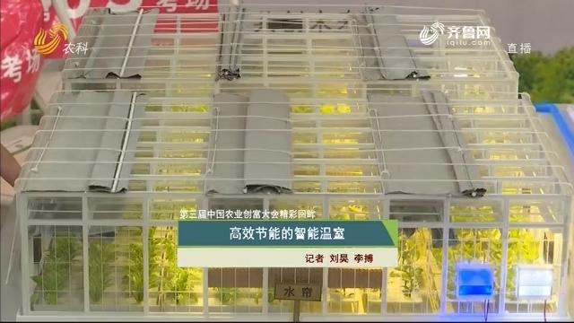 【第三届中国农业创富大会精彩回眸】高效节能的智能温室