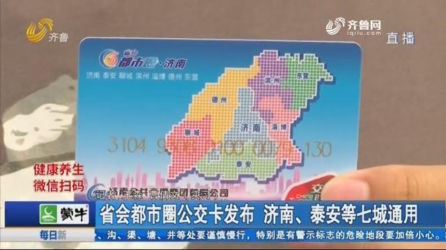 省会都市圈公交卡发布 济南、泰安等七城通用