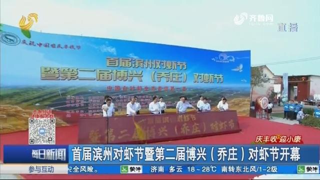 【庆丰收 迎小康】首届滨州对虾节暨第二届博兴(乔庄)对虾节开幕