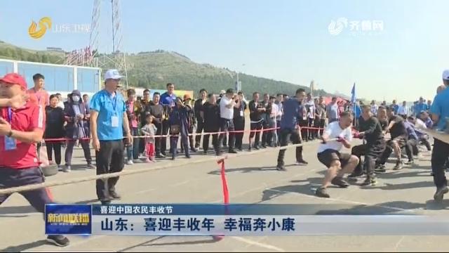 【喜迎中国农民丰收节】山东:喜迎丰收年 幸福奔小康
