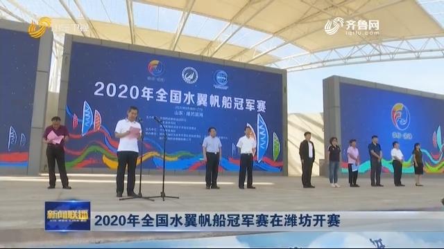 2020年全国水翼帆船冠军赛在潍坊开赛