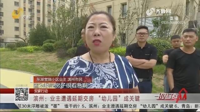 """【安家行动】滨州:业主遭遇延期交房 """"幼儿园""""成关键"""