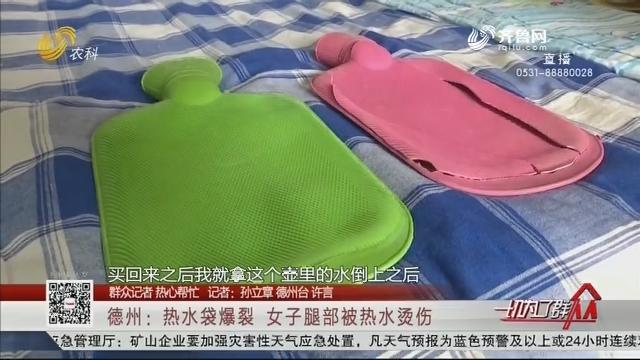 【群众记者 热心帮忙】德州:热水袋爆裂  女子腿部被热水烫伤