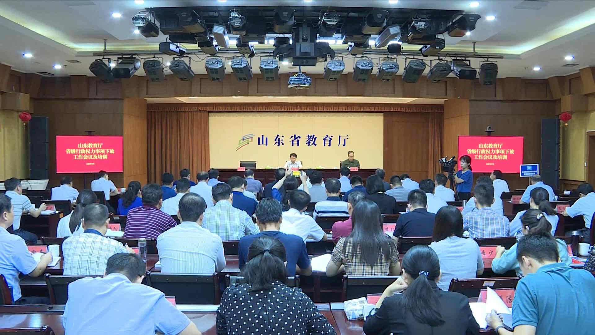 省教育厅举行省级行政权力事项下放工作会议及培训《山东教育周刊》20200920播出