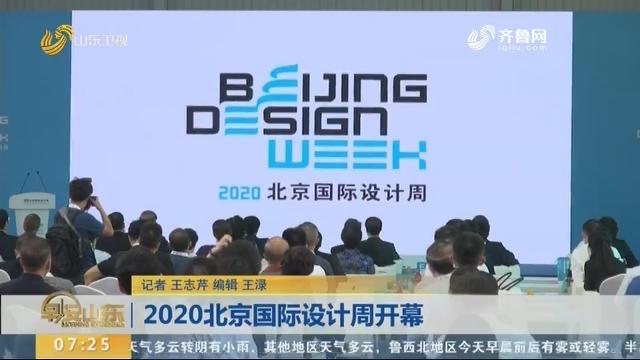 2020北京国际设计周开幕