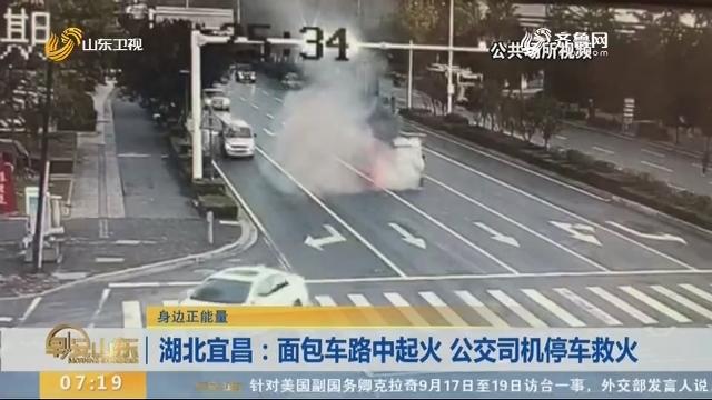 湖北宜昌:面包车路中起火 公交司机停车救火
