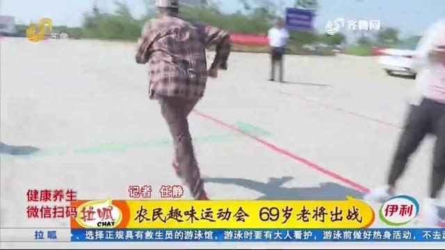 泰安:农民趣味运动会 69岁老将出战