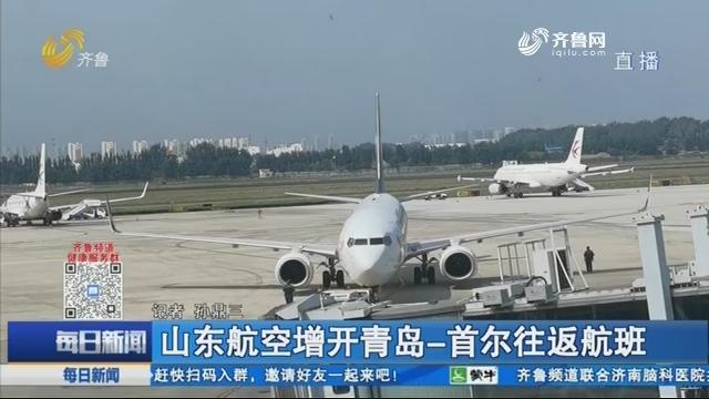山东航空增开青岛-首尔往返航班