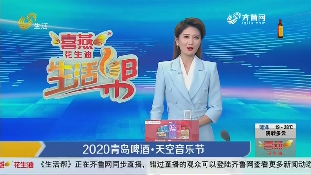 2020青岛啤酒•天空音乐节