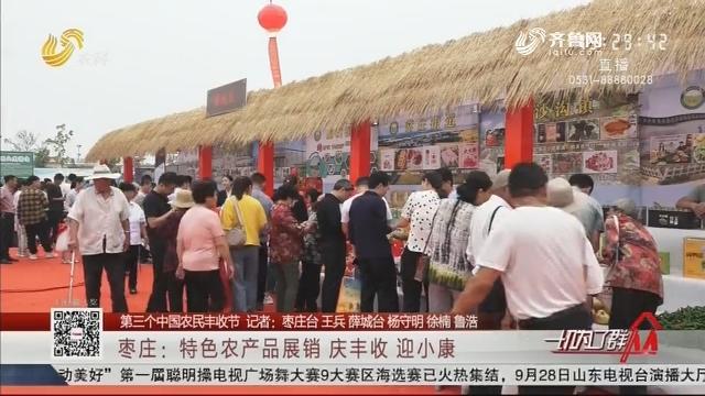 【第三个中国农民丰收节】枣庄:特色农产品展销 庆丰收 迎小康