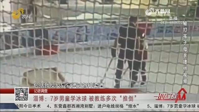 """【记者调查】淄博:7岁男童学冰球 被教练多次""""推倒"""""""