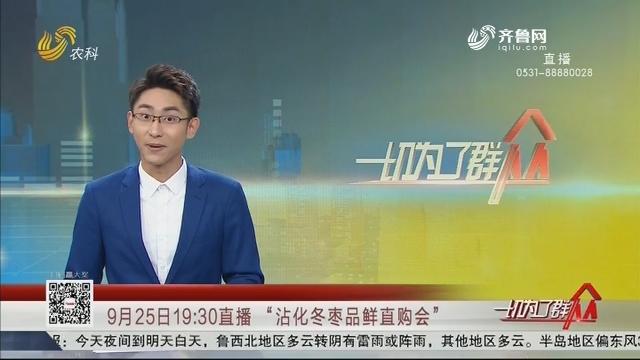 """9月25日19:30直播 """"沾化冬枣品鲜直购会"""""""