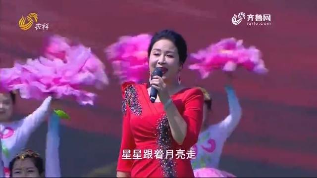 歌舞《幸福中国一起走》