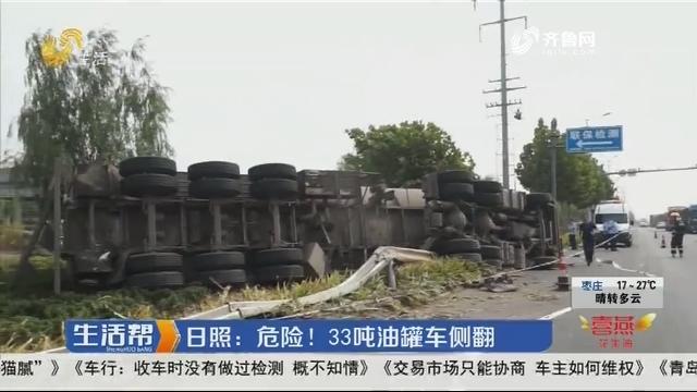 日照:危险!33吨油罐车侧翻