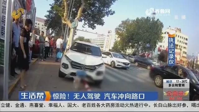 惊险!无人驾驶 汽车冲向路口