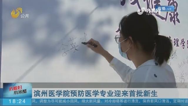 滨州医学院预防医学专业迎来首批新生