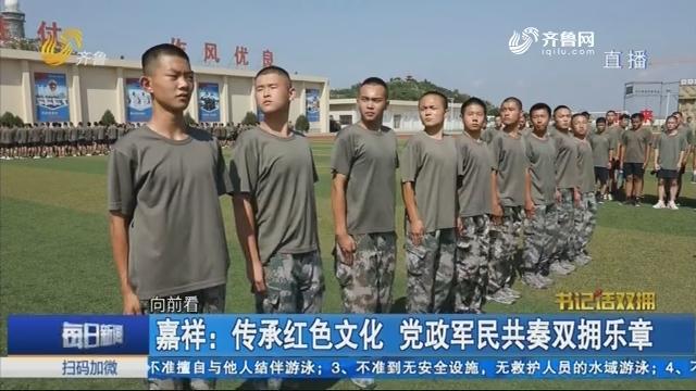 【书记话双拥】传承红色文化 党政军民共奏双拥乐章