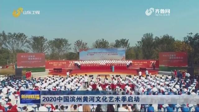 2020中国滨州黄河文化艺术季启动