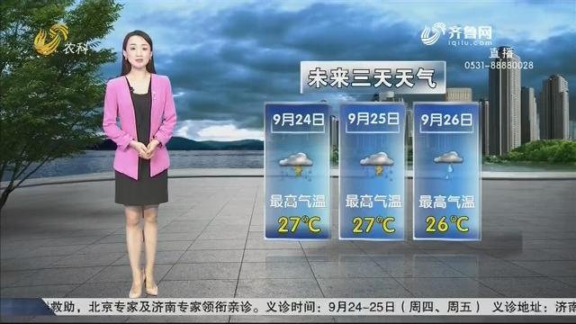 看天气:未来三天降水较多