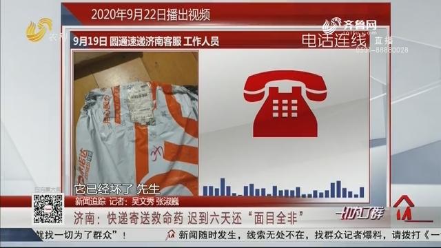 """【新闻追踪】济南:快递寄送救命药 迟到六天还""""面目全非"""""""