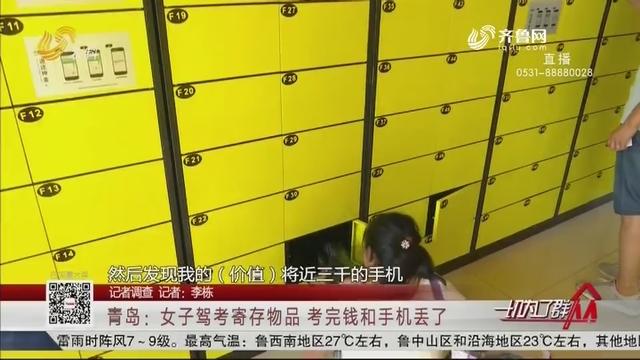 【记者调查】青岛:女子驾考寄存物品 考完钱和手机丢了